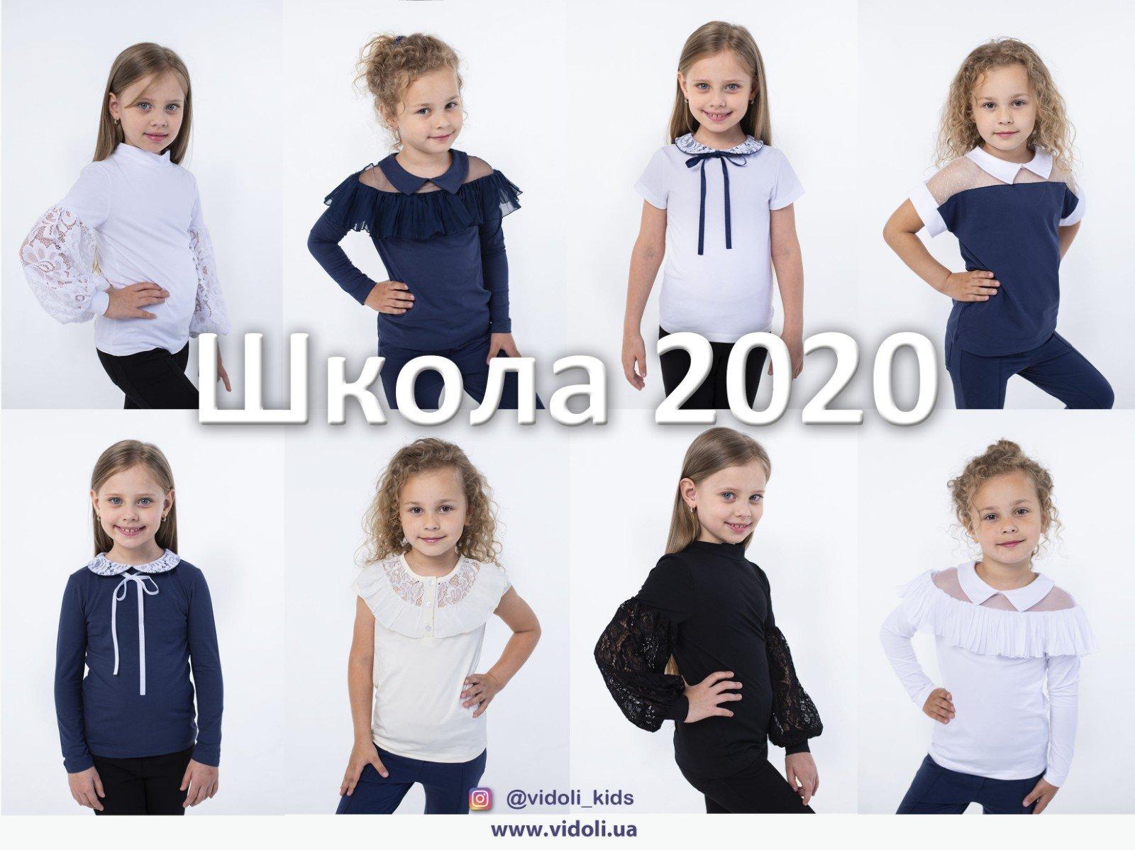 шкільний одяг від виробника в Україні
